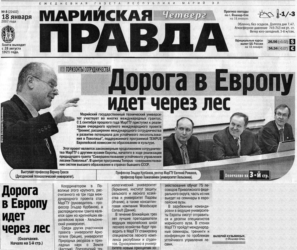 http://tempus.marstu.net/publications/maryiskaya_pravda.jpg